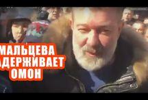 Мальцева пытается задержать ОМОН на митинге Он вам Не димон - 26 03 2017
