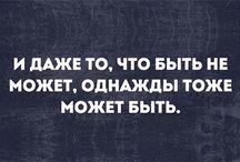 Цитаты про меня)