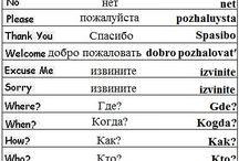 Russisch / Русский