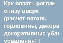 реглан