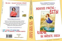 Книги Лианы Димитрошкиной / Книги психолога, системного семейного расстановщика, семейного консультанта Лианы Димитрошкиной.