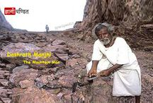 Dashrath Manjhi Story In Hindi