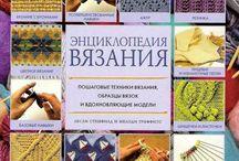 Книги по вязанию.
