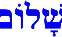 Hebreeuws  hebrew