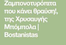 ΖΑΜΠΟΝΟΤΥΡ