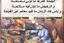 Proverbe arabe