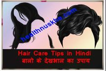 Hair care in hindi
