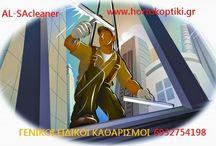 Συνεργειο καθαρισμου / www.hortokoptiki.gr