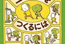 book*遊び*子供