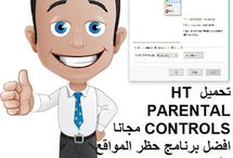تحميل HT PARENTAL CONTROLS مجانا افضل برنامج حظر المواقع وفلتر الانترنتhttp://alsaker86.blogspot.com/2018/03/download-ht-parental-controls-free.html