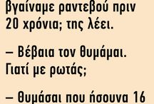 ΑΝΕΚΔΟΤΑ