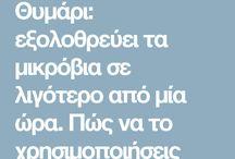 ΓΙΑΤΡΟΣΟΦΙΑ ΦΥΣΙΚΑ