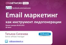 email маркетинг  / Russian email marketing slide decks