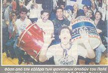 old school PAOK fans