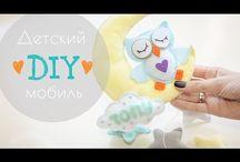 Мобиль из фетра Детская комната