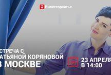 Встреча в Москве с Татьяной Коряновой