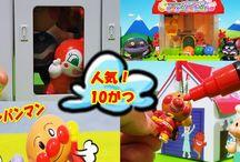アンパンマンおもちゃアニメ❤2015年10月 人気動画ランキングだよ! Anpanman Toys Animation