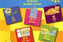 Chinese for kids  / With the global economy it is growing the importance of learning Chinese language at first place. Specially in corporate world it is a plus or sometimes mandatory to know this language. Think ahead and make your decision to invest in your kids future.
