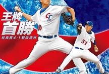 2013 WBC / by 英俊 陳