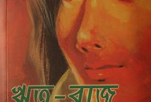RITURAJ- Crime Thrillers / Ritu-Raj is a collection of six psychological crime thrillers in Bengali language. The central character is the brilliant, lady criminal psychologist, Ritu Kulkarni. The stories, inspired from real life, deal with crimes of modern age. The special attraction of the book is drawings by artist, Ratna Bose. The book costs INR 250. For order log on to: http://www.flipkart.com/ritu-raj/p/itme5hrghqtvzh9h?pid=9789383531004