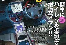 car audio magaizine / 奇数月30日発売 カーオーディオマガジン