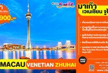 เที่ยวฮ่องกง มาเก๊า เวเนเชียน จูไห่ 3 วัน 2 คืน ราคา 8,900