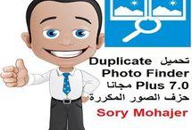 تحميل Duplicate Photo Finder Plus 7.0 مجانا حزف الصور المكررةhttp://alsaker86.blogspot.com/2018/02/Download-duplicate-photo-finder-plus-7-0-free.html