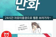 심야만화방 / 성인웹툰,성인만화.야한만화,19금웹툰