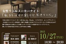 東京文具旅 ソロバージョン / 二度めの東京文具旅