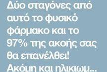 ΑΚΟΗ ΕΠΑΝΑΦΟΡΑ