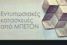 Υπεροχές κατασκευές από μπετόν / Δείτε υπεροχές κατασκευές από μπετόν, διατηρώντας την φυσικότητα και την ακατέργαστη ομορφιά του. #μπετόν #κατασκευές #concrete