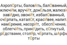 """""""Родная"""" речь"""