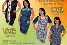 Женская одежда vvb-kr.ru оптом и для СП.