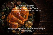 Spices & BBQ / www.fotinisbasket.gr    Spice Herbs & Teas Formionos str 49 Kesariani Athens Greece + 0030 210 7566 107