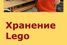 Удачные Лего идеи, которые мы проверили / Тщательно отобранные идеи с Лего