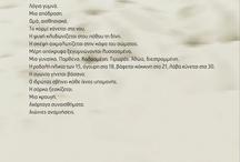 """""""Λόγια Γυμνά"""" (βιβλίο):  Σίσσυ Σιγιουλτζή-Ρουκά, Εκδ. Θερμαϊκός Θεσ/νίκη 2012 & 2010. / «Λόγια γυμνά. Μια απόδραση. Ωμά, αισθησιακά.   Το κορμί χάνεται στο νου. Η ψυχή κλυδωνίζεται στου πόθου τη δίνη. Η σκέψη αιχμαλωτίζεται στην κάψα του σώματος. Μέρη απόκρυφα ξεγυμνώνονται λυσσασμένα. Μια γυναίκα. Παρθένα. Κολασμένη. Τιμωρός. Αθώα, διεστραμμένη. Η ροδαλή ηλικία των 15, άγουρη στα 18, βάφεται κόκκινη στα 21, λάβα χύνεται στα 30. Η αγωνία γίνεται βάσανο. Ο ιδρώτας σβήνει κάθε ίχνος υπομονής. Η σάρκα ξεσκίζεται. Μια κραυγή. Αχόρταγα συναισθήματα. Αιώνιες αναμνήσεις…»"""