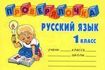 1 класс РУССКИЙ