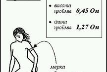Расчёты