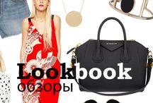 LOOKBOOK / Ваше вдохновение на создание новых модных образов! Your fashion inspiration!
