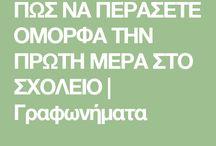 ΑΡΧΗ ΣΧΟΛΙΚΗΣ ΧΡΟΝΙΑΣ