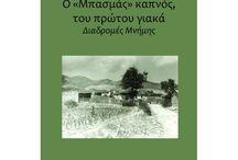 """Ο """"Μπασμάς"""" καπνός, του πρώτου γιακά / Γεννήθηκα εκεί που έλαμψε ο καπνός. Στο χωριό «ΚΙΡΕΤΣΙΛΕΡ» (Kireciler), το όνομα του οποίου επικράτησε διεθνώς λόγω της ποιότητας του καπνού,που παρήγαγε και που με τον ερχομό των προσφύγων μετονομάστηκε σε «Χρύσα».«Κιρέτς» είναι τούρκικη λέξη και σημαίνει«ασβέστης». Κατ' επέκταση την ονομασία θα την πήρε το χωριό, μάλλον από τα ασβεστολιθικά πετρώματα, που βρίσκονται βορειότερά του. Η μετέπειτα ονομασία «Χρύσα» θα του αποδόθηκε από το πολύ χρήμα που «έρεε» ...."""