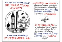 """Petersburg Alphabet / Alexander Florensky's illustrations to his own book named Petersburg Alphabet has decorated a hall of baggage delivery. """"Petersburg Alphabet presents 33 pictures about my own St. Petersburg, but I hope that it can be interesting for both to a Petersburger and a visitor, and each viewer will find something for himself there""""."""