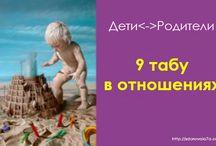 Дети и родители / О взаимоотношениях детей и родителей, разные возраста детей