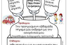 ΓΡΑΜΜΑΤΙΚΗ / Ασκήσεις στα γραμματικά φαινόμρνα