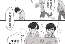おそ松さん 漫画