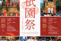 日本の祭り (Festival of Japan)