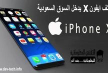 سعر هاتف ايفون X في السوق السعودية