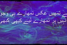 Poetry of Syed Anser Ahmed