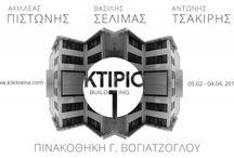 ΚΤΙΡΙΟ 1 -Building One