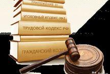 Юридическая помощь / Консультация, представительство в суде.  #юрист #юридическая_помощь #адвокат #юридическая_консультация #услуги_адвоката #услуги_юриста